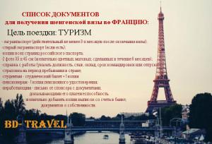 Список документов для получения визы во Францию