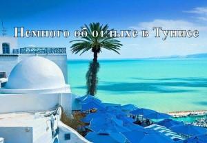 Тунис из Омска